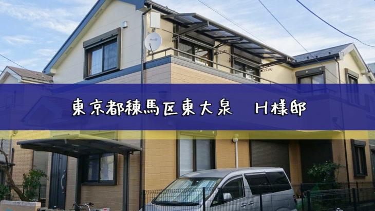 東京都練馬区東大泉 H様邸  外壁/屋根塗装工事