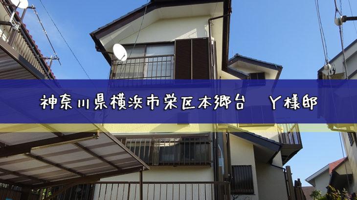神奈川県横浜市栄区本郷台 Y様邸  外壁塗装工事