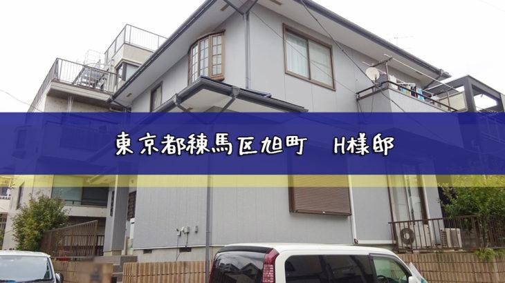 東京都練馬区旭町 H様邸  外壁/屋根塗装工事