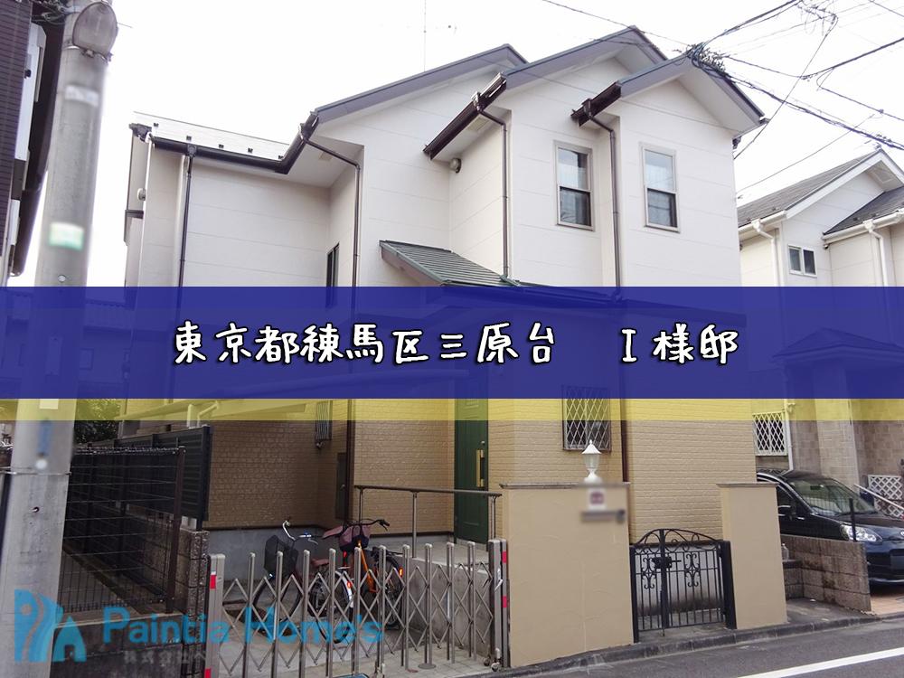 ㈱ペインティアホームズ_東京都施工事例_外壁塗装