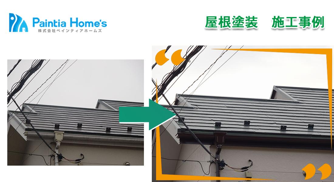 ペインティアホームズ_屋根塗装