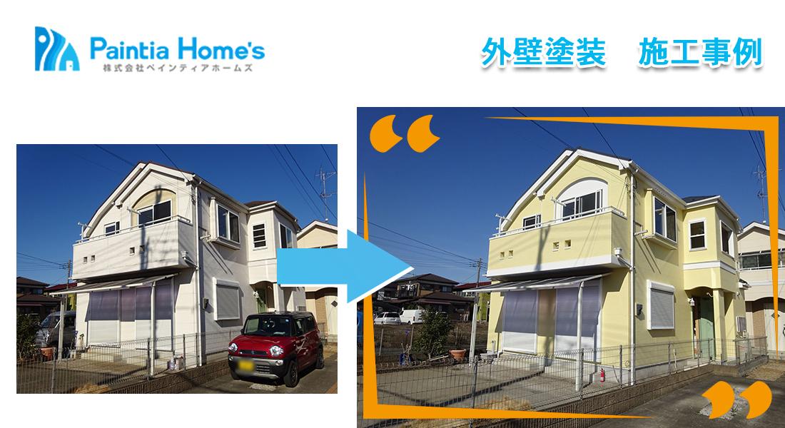㈱ペインティホームズ_東京都外壁塗装