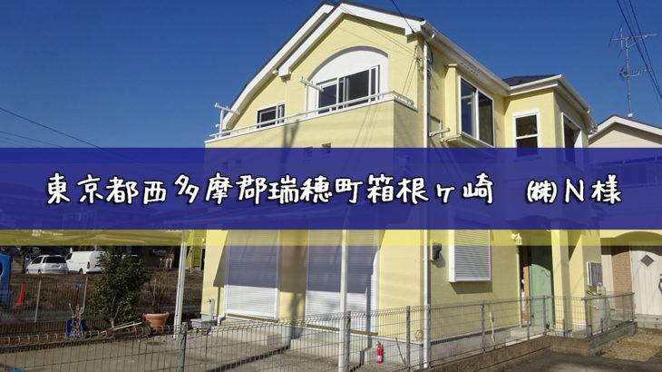 東京都西多摩郡瑞穂町箱根ヶ崎 ㈱N様 外壁塗装/屋根塗装工事