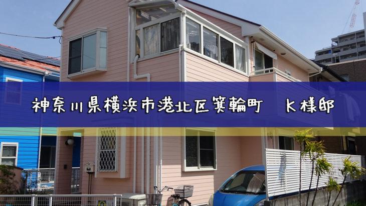 神奈川県横浜市港北区箕輪町 K様邸  外壁/屋根塗装工事