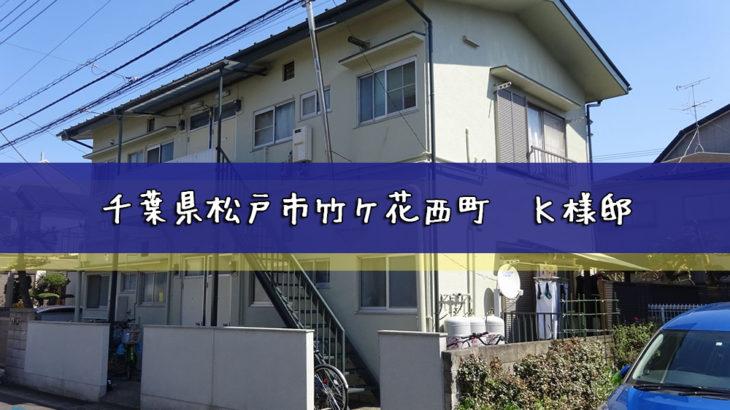 千葉県松戸市竹ケ花西町 K様邸 M荘 外壁/屋根塗装工事