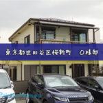 東京都世田谷区桜新町 O様邸  外壁/屋根塗装工事