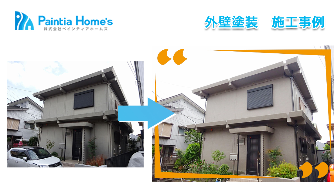 ペインティア_外壁塗装_横浜