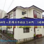 神奈川県横浜市緑区台村町 T様邸 外壁/屋根塗装工事