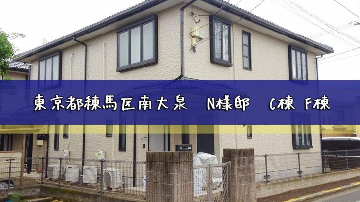 東京都練馬区南大泉 N様邸 C棟、F棟  外壁屋根塗装工事