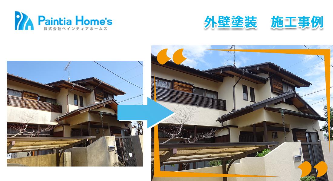 西東京市_外壁塗装_ペインティアホームズ