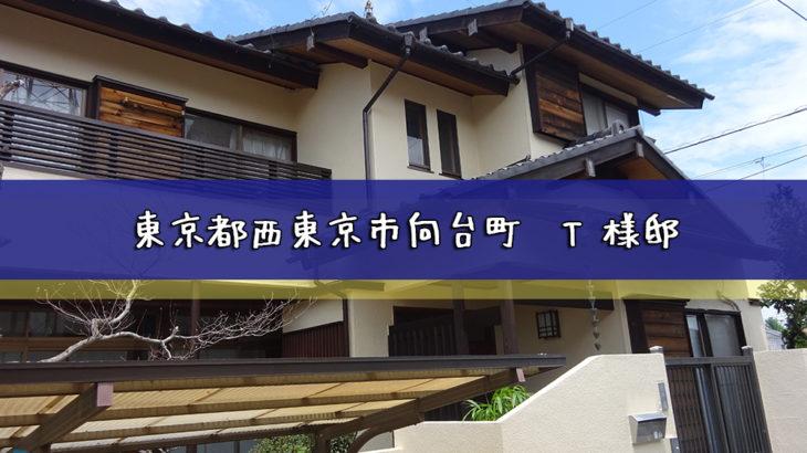 東京都西東京市向台町 T 様邸 外壁塗装工事