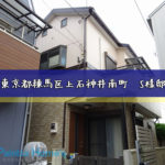 東京都練馬区上石神井南町 S様邸  外壁/屋根塗装工事