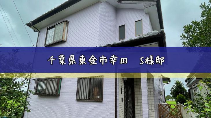 千葉県東金市幸田 S 様邸 外壁塗装工事