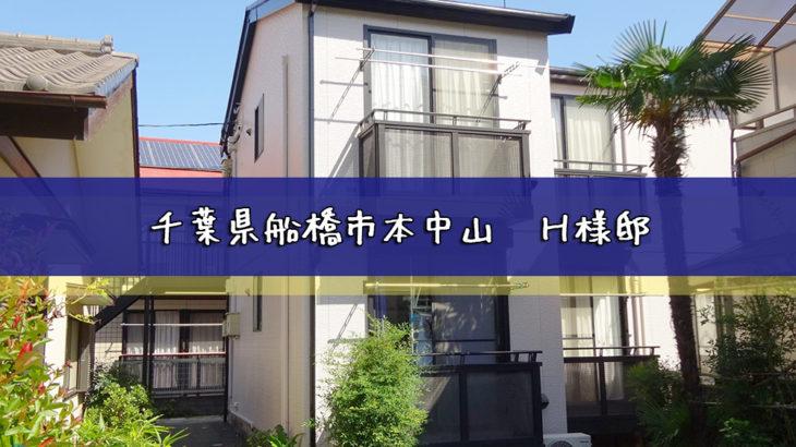 千葉県船橋市本中山 H様邸 アパート 外壁/屋根塗装工事
